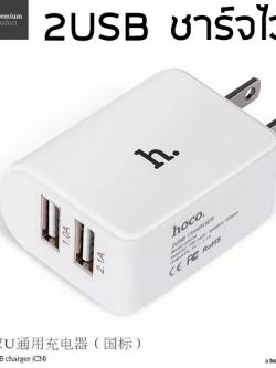HOCO Double USB Charger หัวชาร์จ 3.1A ชาร์จไว งานดี แท้