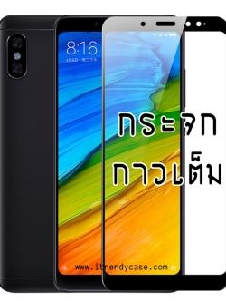 Xiaomi Redmi Note 5 (เต็มจอ/กาวเต็ม) - กระจกนิรภัย P-One FULL FRAME แท้