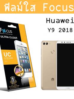 Huawei Y9 2018 - ฟิลม์กันรอย (ใส) Focus แท้