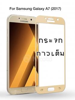 Samsung A7 2017 (เต็มจอ/กาวเต็ม) - กระจกนิรภัย P-One FULL FRAME แท้