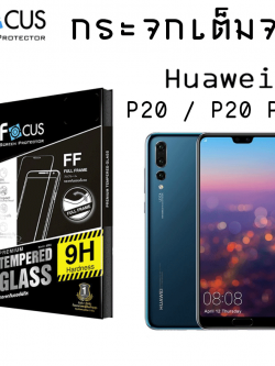 Huawei P20 Pro (เต็มจอ) - ฟิลม์ กระจกนิรภัย FULL FRAME FOCUS แท้