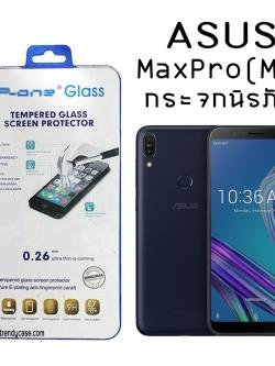 Asus Max Pro (M1) - กระจกนิรภัย P-One 9H 0.26m ราคาถูกที่สุด