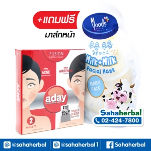 Aday Fusion Facial Soap อะเดย์ ฟิวชั่น สบู่ล้างหน้านวัตกรรมใหม่ SALE 60-80% มีของแถม