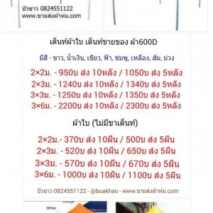 ผ้าเต็นท์ ผ้า600D 3x6ม. ผืนละ 1000บ ส่ง 10ผืน