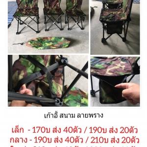 เก้าอี้ สนาม เล็ก ตัวละ 170บ ส่ง 40ตัว