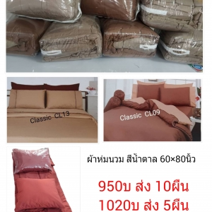 ผ้าห่ม นวม หนา ผ้าCVC250เส้นด้าย สีน้ำตาล อ่อน และ น้ำตาลเข้ม 60*80นิ้ว ผืนละ 950บ ส่ง 10ผืน