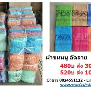 ผ้าขนหนู ผ้าเช็ดตัว อัดลาย คละสี 24x48นิ้ว โหลละ 480 บาท ส่ง 30โหล