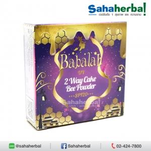 Babalah Powder Magic Bee SPF20 แป้งไขผึ้ง บาบาร่า SALE 60-80% ฟรีของแถมทุกรายการ