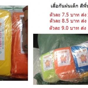 เสื่อกันฝน เด็ก สีพื้น คละสี ตัวละ 7.5 บาท ส่ง 1250 ตัว