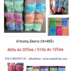 ผ้าขนหนู ผ้าเช็ดตัว อัดลาย คละสี 24x48นิ้ว โหลละ 460 บาท ส่ง 20โหล