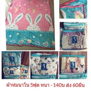 ผ้าห่มนาโน หนา 5ฟุต คละลาย ผืนละ 140 บาท ส่ง 60ผืน