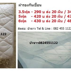 ผ้ารองกันเปื้อน ผ้าไมโครเทค 220เส้นด้าย 3.5ฟุต ผืนละ 290 บาท ส่ง 20 ผืน
