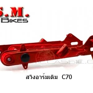 สวิงอาร์ม C70 สีแดง