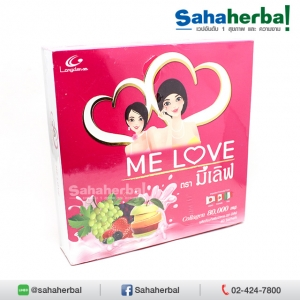 Me Love Collagen มีเลิฟ คอลลาเจน SALE 60-80% ฟรีของแถมทุกรายการ Me Love Plus and Gold