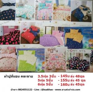 ผ้าปูที่นอน คละลาย เกรดA 3.5ฟุต 3ชิ้น ชุดละ 145 บาท ส่ง 48 ชุด