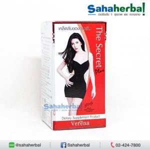 The Secret Plus เดอะ ซีเคร็ทพลัส ลดน้ำหนัก by Verena SALE 60-80% ฟรีของแถมทุกรายการ
