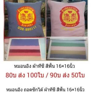 หมอนอิง ผ้าทีซี สีพื้น 16*16นิ้ว ถอดซักได้ ใบละ 110 บาท ส่ง 100 ใบ