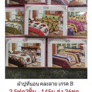 ผ้าปูที่นอน คละลาย 3.5ฟุต 3ชิ้น ชุดละ 145บ ส่ง 36ชุด