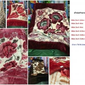 ผ้าห่มกำมะหยี่ 2หน้า 6ฟุต 4kg ผืนละ 490 บาท ส่ง 16 ผืน