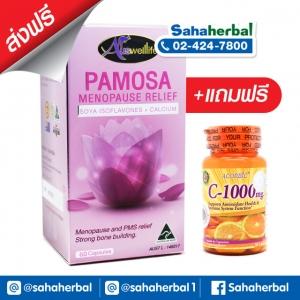 AuswellLife PAMOSA PMS วิตามินปรับฮอร์โมนเพศหญิง SALE ส่งฟรี มีของแถม มากมาย