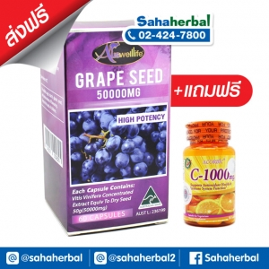 AuswellLife Grape Seed 50000 mg. เมล็ดองุ่นโดสสูงสุด SALE 60-80% ส่งฟรี มีของแถม