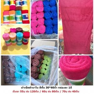 ผ้าเช็ดตัวนาโน สีพื้น ม้วน 30*60นิ้ว - ผืนละ 55บ ส่ง 120ผืน