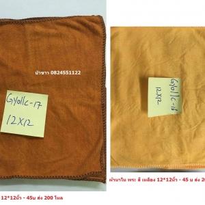 ผ้านาโน สีเหลือง/สีกรัก 12*12นิ้ว โหลละ 45บ ส่ง 200โหล