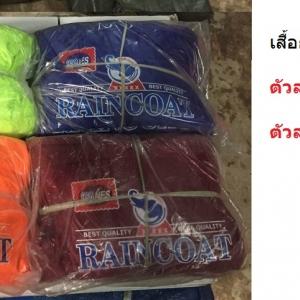 เสื้อกัวใน สีพื้น ตราช้าง ตัวละ 120 บาท ส่ง 100 ตัว