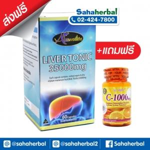 AuswellLife Liver Tonic 35000 mg. วิตามินบำรุงตับ SALE 60-80% ส่งฟรี มีของแถม