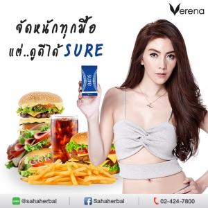 Verena Sure เวอรีน่า ชัวร์ SALE 60-80% ฟรีของแถมทุกรายการ อาหารเสริมลดน้ำหนัก วุ้นเส้น