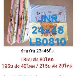 ผ้านผ้าเช็ดตัว นาโน พิมพ์ 23x46นิ้ว โหลละ 185 บาท ส่ง 80 โหล