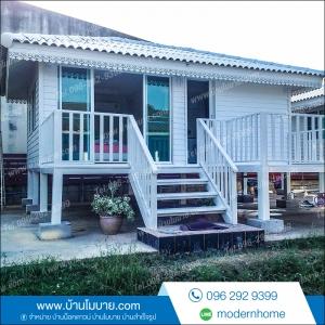 บ้านน็อคดาวน์ ขนาด 4*6 พร้อมระเบียง 2*6 ราคา หลังละ 350,000 บาท