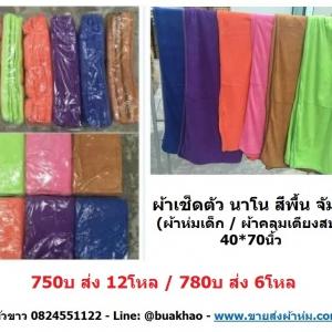ผ้าเช็ดตัวนาโน สีพื้น จัมโบ้ (ผ้าห่มเด็ก) 40*70นิ้ว โหลละ 750บ ส่ง 12โหล