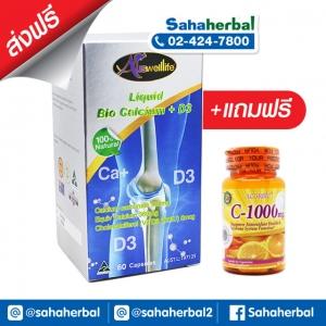 AuswellLife Liquid Calcium Plus Vitamin D3 แคลเซียม ออสเวลไลฟ์ SALE 60-80% ส่งฟรี มีของแถม