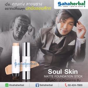 Soul Skin Matte Foundation Stick SALE 60-80% ฟรีของแถมทุกรายการ