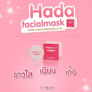 Hada Turbo Mask ฮาดะ เทอร์โบ ครีมมาส์กหน้าเด้ง พร้อมส่งแล้ววันนี้
