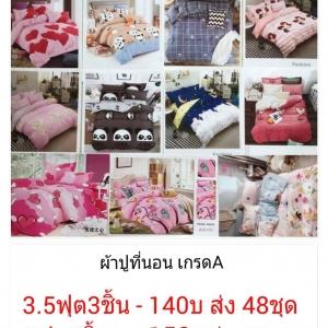 ผ้าปูที่นอน เกรดA คละลาย 3.5ฟุต3ชิ้น ชุดละ 140บ ส่ง 48ชุด