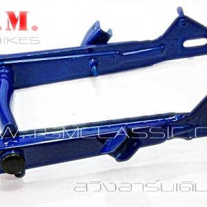 สวิงอาร์ม C70 สีน้ำเงิน