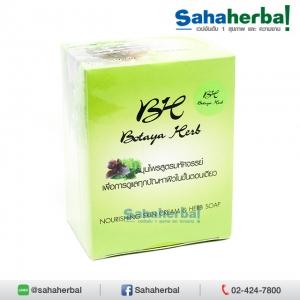 Botaya Herb โบทาย่า เฮิร์บ SALE 60-80% ฟรีของแถมทุกรายการ