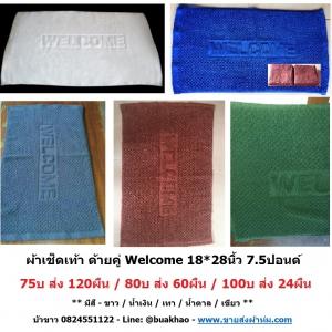 ผ้าเช็ดเท้า Welcome (มีสี - สีขาว / น้ำตาล / เทา / น้ำเงิน /เขียว ) 18*28นิ้ว 7.5ปอนด์ ผืนละ 75บาท ส่ง 120ผืน