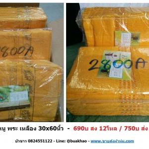 ผ้าขนหนูพระ ผ้าเช็ดตัว สีเหลือง 30*60 นิ้ว โหลละ 690 บาท ส่ง 12โหล