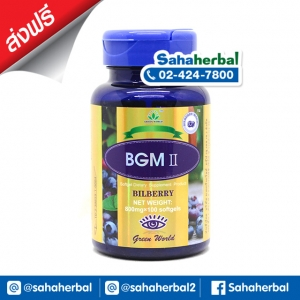 BGM II Bilberry บีจีเอม ทู บิลเบอร์รี่ ส่งฟรี SALE 60-80% ฟรีของแถมทุกรายการ BGM Softgel II