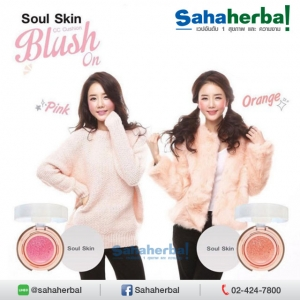 Soul Skin CC Cushion Blush On SALE 60-80% ฟรีของแถมทุกรายการ