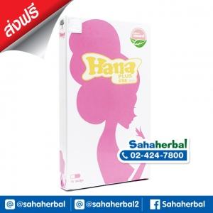 Hana Girl Plus ฮานะเกิร์ล พลัส อาหารเสริมผู้หญิง ส่งฟรี SALE 60-80% ฟรีของแถมทุกรายการ