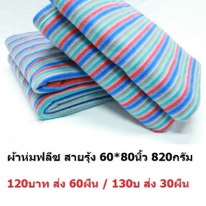 ผ้าห่มฟลีซ สายรุ้ง 60*80นิ้ว 820กรัม ผืนละ 120บาท ส่ง 60ผืน