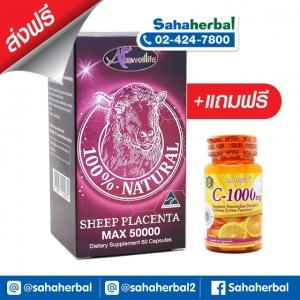 AuswellLife Sheep Placenta Max 50000 รกแกะเม็ดเข้มข้น SALE 60-80% ส่งฟรี มีของแถม
