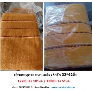 ผ้าขนหนูพระ หนา เหลือง /กรัก 32*62นิ้ว โหลละ 1220บ ส่ง 10โหล