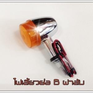 ไฟเลี้ยว ย่อ/B ฝาส้ม