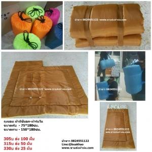 ถุงนอน ผ้าทีซี+ผ้าร่ม 150*180ซม ชุดละ 315บ ส่ง 50ชุด
