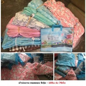 ผ้าห่มนวม Cotton เย็บ 5ฟุต ผืนละ 105บ ส่ง 70ผืน